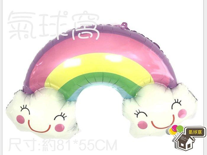 ♥氣球窩♥雲朵彩虹造型鋁膜氣球/鋁箔球