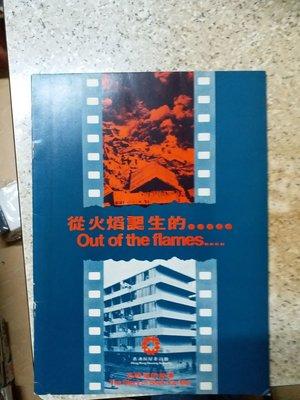 懷舊刊物系列 70年代 (從火焰誕生的 石硤尾的故事 )  1977年 香港房屋委員會