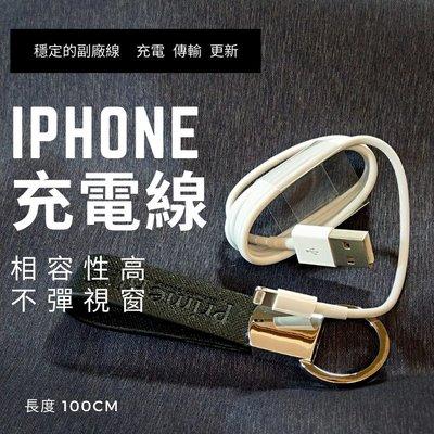 特價 iPhone 高CP質 蘋果 充電線 傳輸線