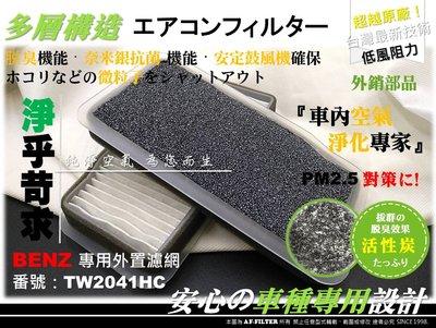【AF】多層 塑框 BENZ W204 C180 C250 活性碳 外循環濾網 鼓風機濾網 進氣濾網 室外濾網 冷氣濾網