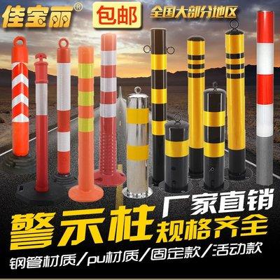 車位樁固定地樁警戒廠家加重立柱安全人行道警示柱pu橡膠50cm汽車