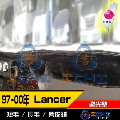 【短毛】97-00年 Lancer Virage 避光墊 / 台灣製 virage避光墊 virage 避光墊 短毛