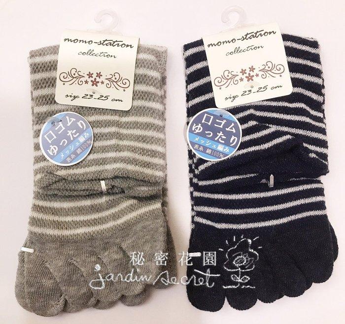 五指襪--日本進口條紋舒適透氣五指襪/襪子--秘密花園