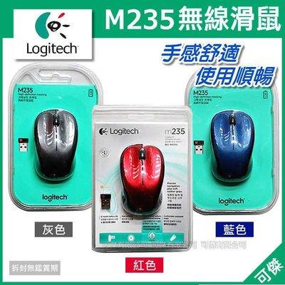 可傑 Logitech  羅技 M235  無線滑鼠  多色選擇  精巧時尚 先進光學追蹤技術 輕鬆享受無線!