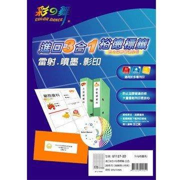 彩之舞 自粘標籤貼紙 U1127-20 A4 白色 7X25 圓角留邊 20張 促銷價