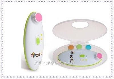 【寶寶王國】Zo-li Buzz B. 幼兒嬰兒指甲修剪 電動搓刀 磨刀 磨甲機 新生組合包 彌月送禮