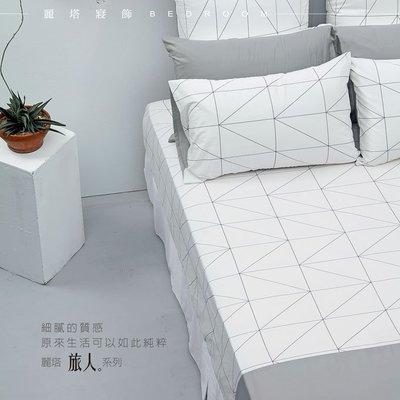 《60支紗》雙人加大床包/枕套/3件式【旅人】100%精梳棉-麗塔寢飾-