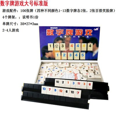 聚會以色列麻將數字牌游戲拉袋桌面多人休閑聚會桌游卡牌密益智玩具悠悠罐罐