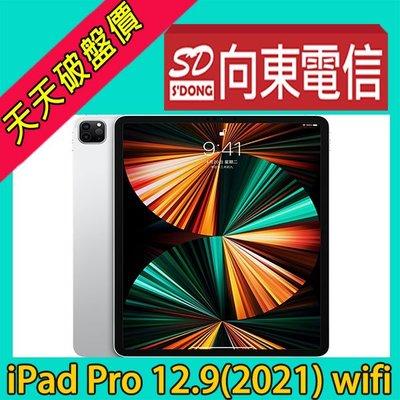 【向東電信=現貨】全新apple ipad pro 12.9 5th wifi 128g(2021)平板空機30990元