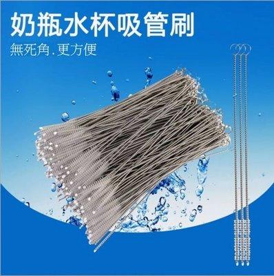 不鏽鋼吸管刷 多功能清潔刷 水壺 奶瓶吸管刷 奶嘴刷 茶壺嘴 尼龍毛刷