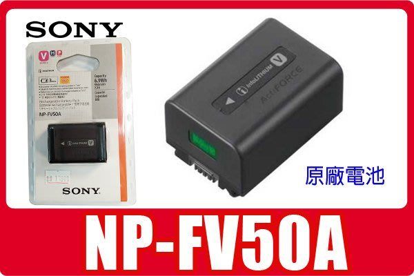 送旅行充電器NP-FV50A SONY原廠鋰電池含稅公司貨 另有 FV100A FV70A