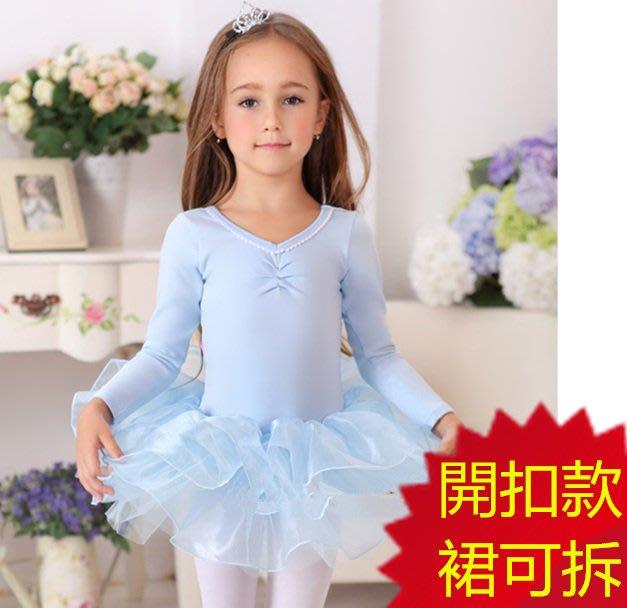兒童芭蕾舞衣 舞蹈服 拉拉隊跳舞服 ☆愛米粒☆ 分體款 開扣款 裙可拆 1563 長袖 藍色