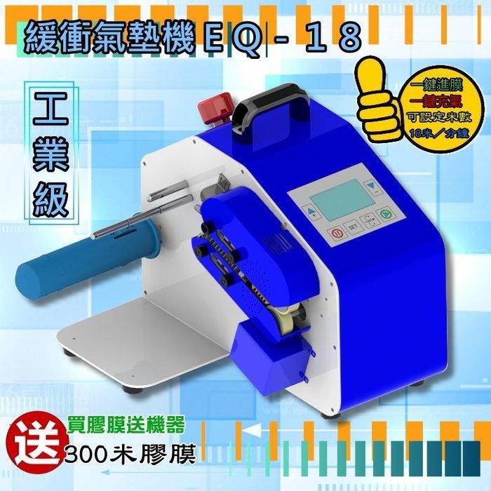 【祥昊科技】工業級 緩衝氣墊機EQ-18 氣泡袋製造機 全台最低價 自己做氣泡布超划算 緩衝機 包裝材料 送300米膠膜