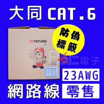 [百威電子]〔零售 無接頭〕原廠 大同 TATUNG CAT.6 純銅 網路線 100M 23AWG 另有CAT.5E 高雄市