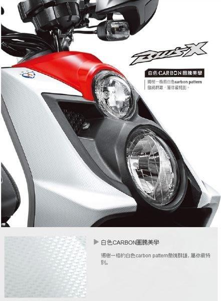 【車輪屋】YAMAHA 原廠車殼 2013 BW'S X 特仕車carbon卡夢圖騰 面板H殼 BWS 私訊優惠