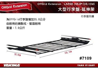 ||MyRack|| YAKIMA OffGrid Extensio(LARGE) 行李盤延伸架-大型「#7109」