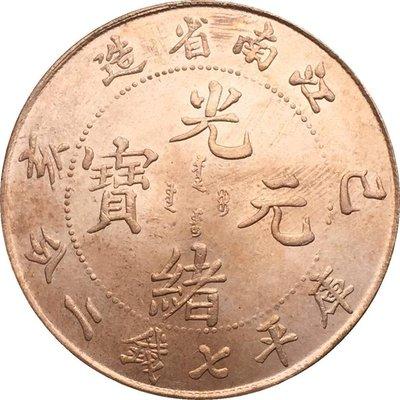 老董先生江南省造光緒元寶已亥庫平七錢二分銀元銀幣龍洋紫銅原光