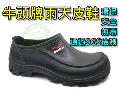 【917生活便利屋】牛頭牌 /廚師鞋/ PVC防水雨鞋廚房工作鞋912218 黑色-臺灣製造╭☆