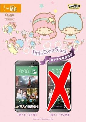 【出清】正版 Little Twin Stars / 雙子星 彩繪螢幕保護貼,HTC ONE / M8 專用