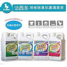 1L 法西多地板除臭抗菌清潔液 環境除臭抗菌清潔 Chemrex除臭分子 貓狗除臭 尿垢除臭