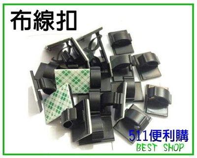 「511便利購」[500個750元]布線扣,電線固定夾,車用布線扣,行車紀錄器布線扣,整線,黏貼式整線座