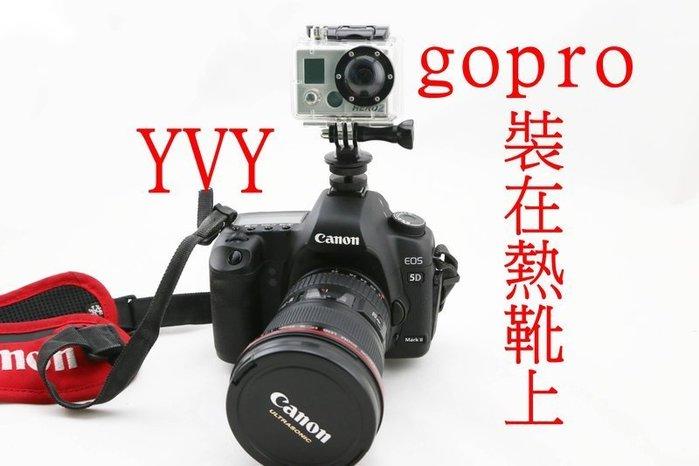 gopro 轉接熱靴上 轉接單眼相機上 轉接頭 雙層螺絲 相機熱靴 hero4 hero5 hero6 hero7