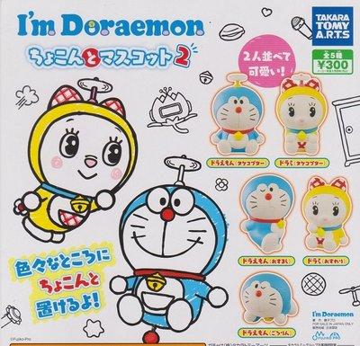 【奇蹟@蛋】 T-ARTS(轉蛋)哆啦A夢造型公仔P2 全5種整套販售NO:5125