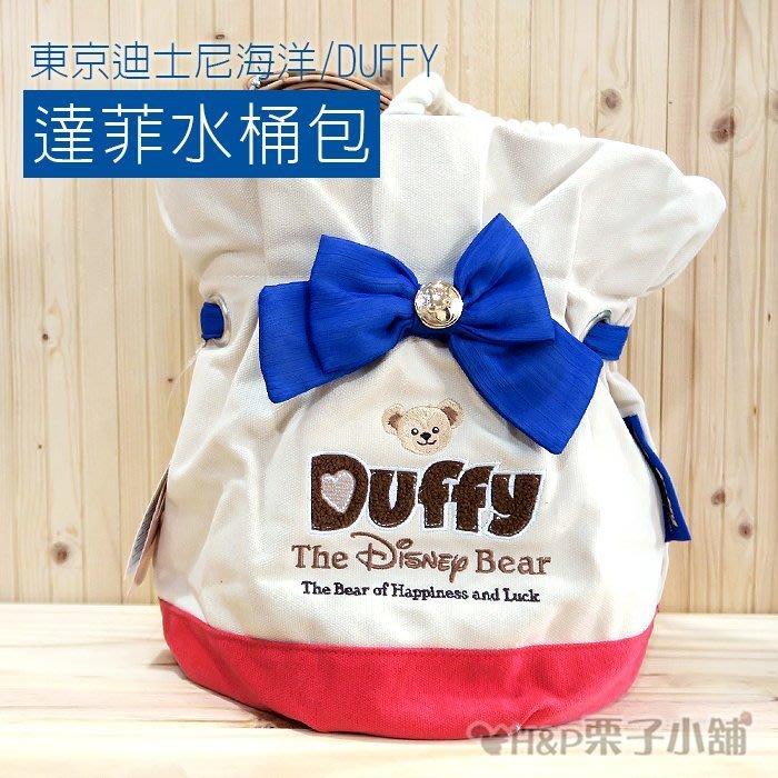 缺貨 Duffy 水桶包 達菲 S熊 夏季專用 東京迪士尼 海洋 帆布包  生日禮物 情人節禮物[H&P栗子小舖]2