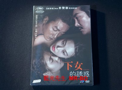 [DVD] - 下女的誘惑 The Handmaiden ( 威望正版 )