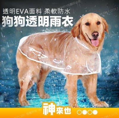 寵物透明雨衣 6XL 號 狗雨衣 防雨 EVA 中大型犬 狗狗大衣連帽防水雨衣 披風雨衣【神來也】