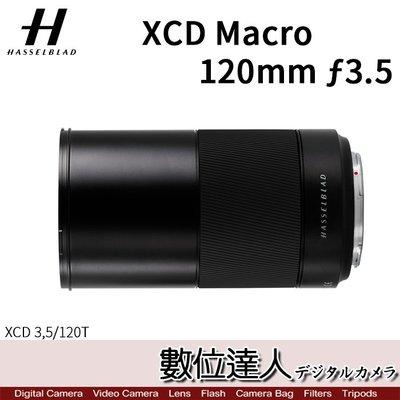 【數位達人】預購 公司貨 哈蘇 Hasselblad XCD Macro 120mm F3.5 ƒ3.5/120mmT
