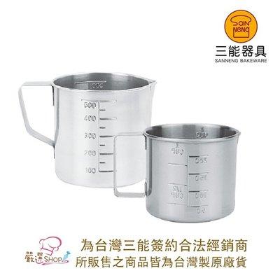 【嚴選SHOP】SN4715三能 台灣製 304不銹鋼量杯 200/1000CC計量杯 測量杯 刻度杯 【SN4715】