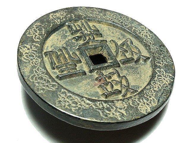 【 金王記拍寶網 】T765 古代 大錢 罕見稀少~