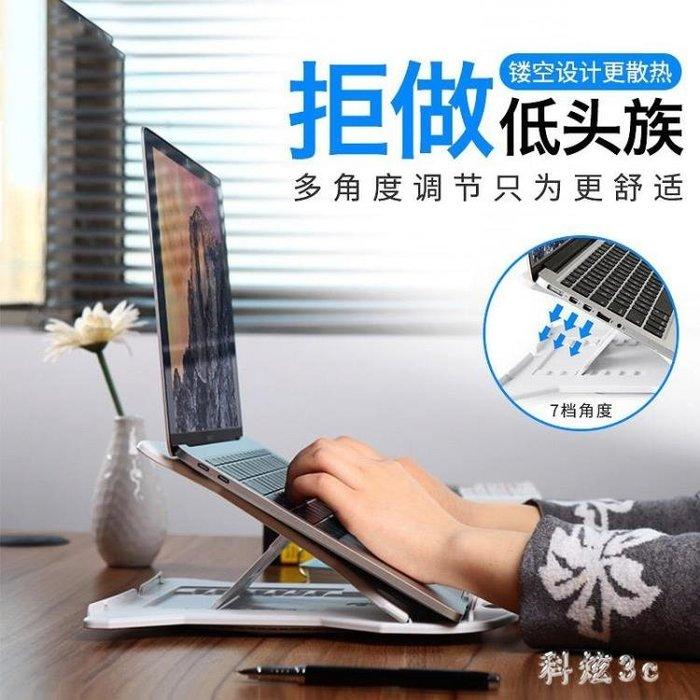 筆記本支架桌面頸椎手提電腦升降便攜托架散熱器增高底座折疊式簡約 js6406
