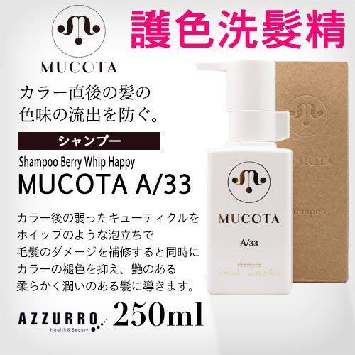 日本 MUCOTA A/33 水耀光洗髮精 染後 護色洗髮精 250cc 沙龍美髮精品 水耀 ♡LUCI日本代購♡