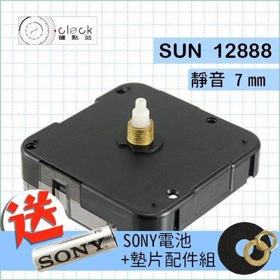 【鐘點站】太陽SUN 12888-7 時鐘機芯(螺紋高7mm) 安靜無聲 IKEA 掛鐘 附電池 組裝說明書