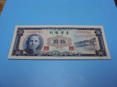 [駿宜]民國49年10元(藍色)      平3版