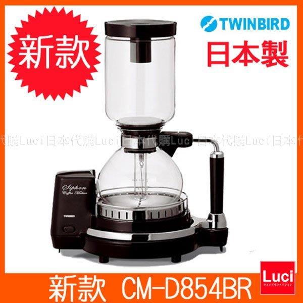 TWINDBIRD 雙鳥牌 CM-D854BR 日本製 虹吸式 咖啡壺 CM-D853 新款 LUCI日本代購