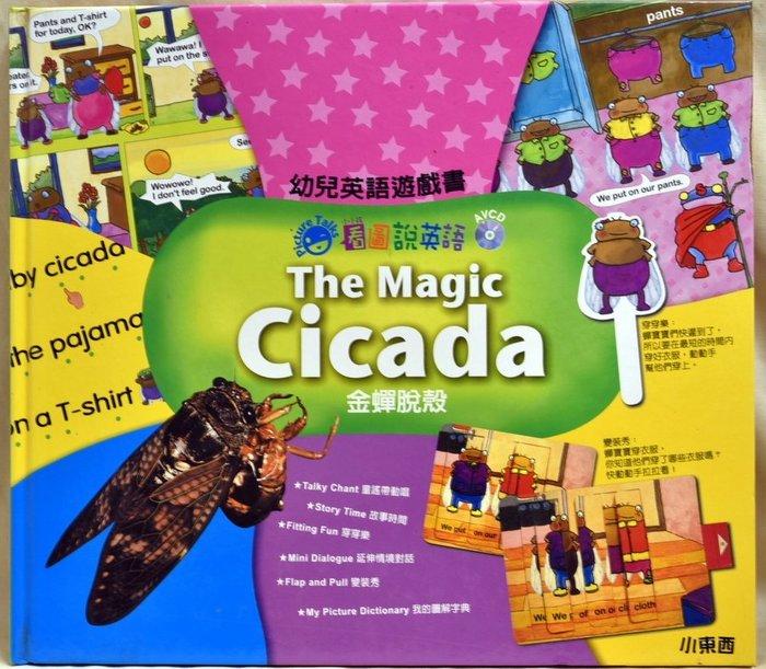 看圖說英語#10~全新品出清-The Magic Cicada金蟬脫殼(一書+1AVCD)