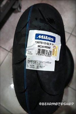 【貝爾摩托車精品店】SAVA Mitas MC34 130/70-12 輪胎 2100元含裝氮氣平衡除臘