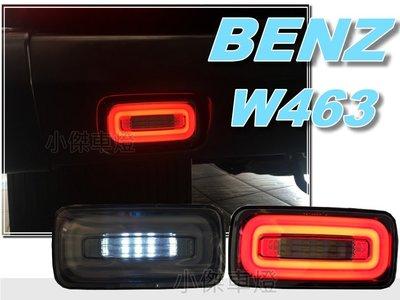 小傑車燈精品--全新 賓士 BENZ W463 G63 G65 G55 G500 G320 燻黑光柱 後霧燈 倒車燈