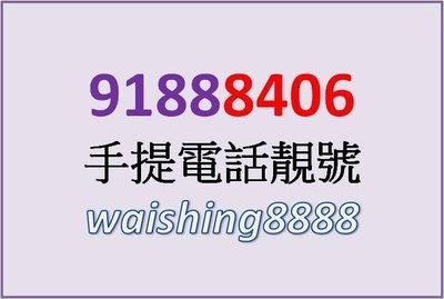 靚手提機電話幸運號碼 NUMBER YOUR MOBILE 4G本地話音通話數據儲值卡咭 91888406 售價$680