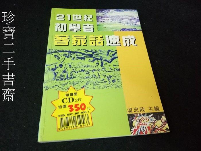 【珍寶二手書齋FA18】《21世紀初學者客家話速成(無CD)》ISBN:957461056X│萬人│溫忠政