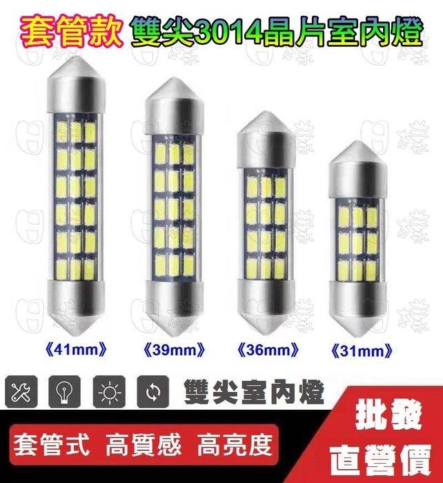 《日樣》無極性LED 雙尖室內燈 3014晶片 玻璃管式(套管)汽車閱讀燈/牌照燈 白光 31 36 39 41MM