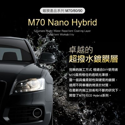 McPRO M70自體修復系列&M8維護劑&Rain超視野鍍膜劑組 石墨稀