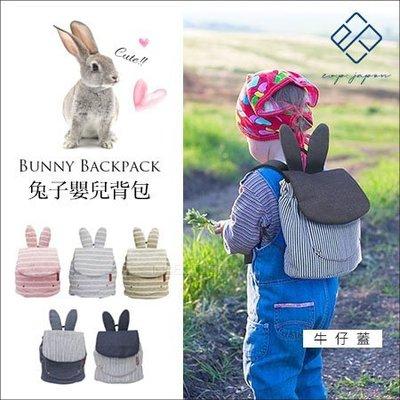 ✿蟲寶寶✿【日本 e.x.p.japon】現貨!超可愛 Lovable 兔子造型 嬰兒背包 / 兒童背包