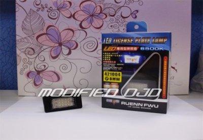 DJD Y0439 BMW 潤福 LED專用型牌照燈 5800K 品質優良