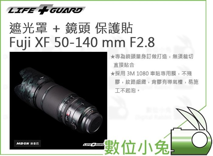 數位小兔【LIFE+GUARD Fuji XF 50-140 mm F2.8 遮光罩 + 鏡頭 保護貼】包膜 公司貨
