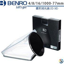 【手札小舖】BENRO百諾 圓形減光鏡 SD ND 4/8/16/1000-77mm~公司貨