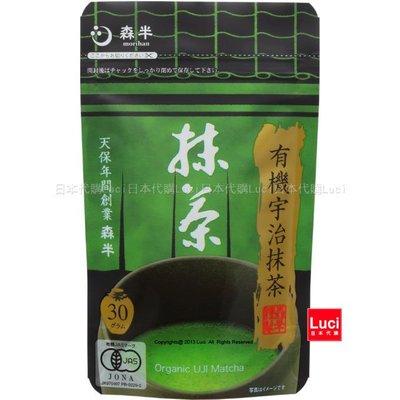 日本森半 京都宇治 有機 抹茶 抹茶粉  30g 包裝  無糖  日本製   LUCI日本代購